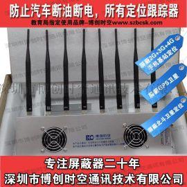 抵押車車庫專用全頻段gps遮罩器,北鬥信號遮罩器