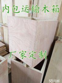 木包裝箱製作供貨及時