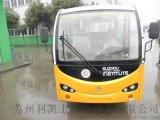 苏州厂家供应利凯士得LKSD-11电动观光车海豚11座开放式不带门电动游览车
