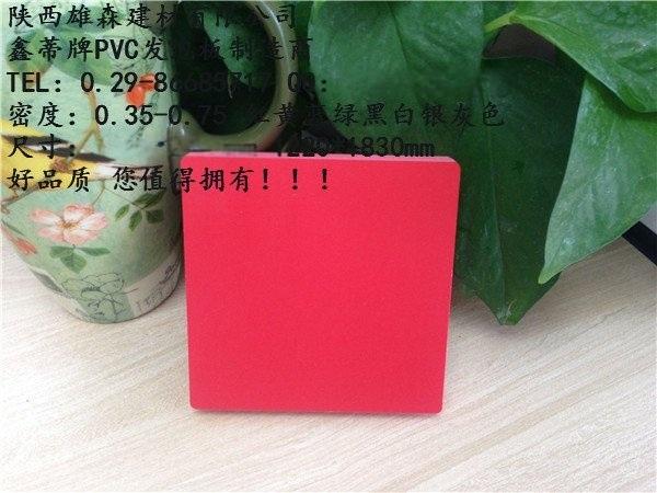 六安宣城池州亳州红色黑色PVC发泡板厂家、六安市PVC发泡板供应商