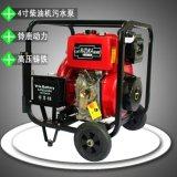 大流量农用4寸柴油抽水机