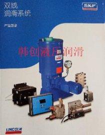 林肯双线分配器,林肯电动油脂泵,双线集中润滑系统