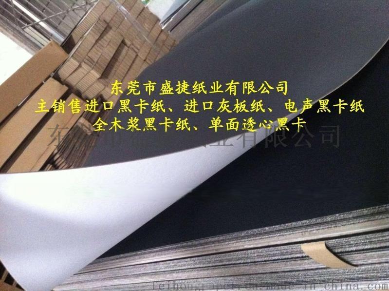 加工灰底白紙板,複合灰板紙,粉灰,鞋盒專用紙板