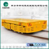 液壓升降平車熱銷電動鋼包牽引車軌道平板車