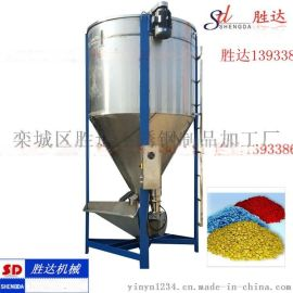 胜达PP粒子烘干去潮混合机  sd-1000不锈钢立式搅拌机价格