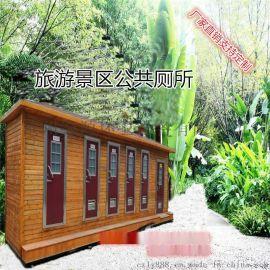 2018沧州供应河北移动环保厕所生态厕所厂家