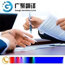 無錫同聲傳譯,無錫翻譯服務,無錫翻譯公司,廣聚翻譯