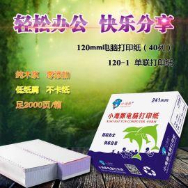 供应陕西无碳电脑纸 小海豚120-1打印纸,ktv酒水纸