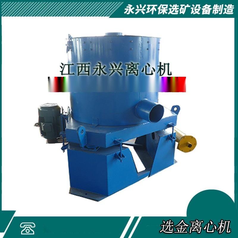 水套式离心机 黄金精选机 水套式离心机