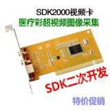 視頻採集卡天敏SDK-2000