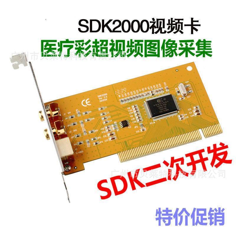 视频采集卡天敏SDK-2000