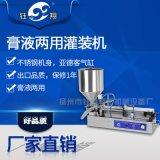 半自動膏體面膜液體灌裝機臥式兩用自吸料灌裝機廠家供應直銷