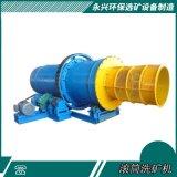 厂家供应大中小型滚筒洗矿机洗石机大型洗石机移动式圆筒洗石机