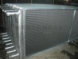 表冷器 空調器專用表冷器