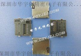 厂家直销MICRO SD(TF )PUSH SMT 9P外焊自弹带定位住贴片卡座