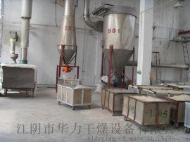 粉状物料专用干燥机,XSG系列旋转闪蒸干燥机