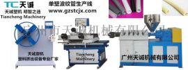 空调排水管生产设备 PP波纹管生产线 天诚塑机