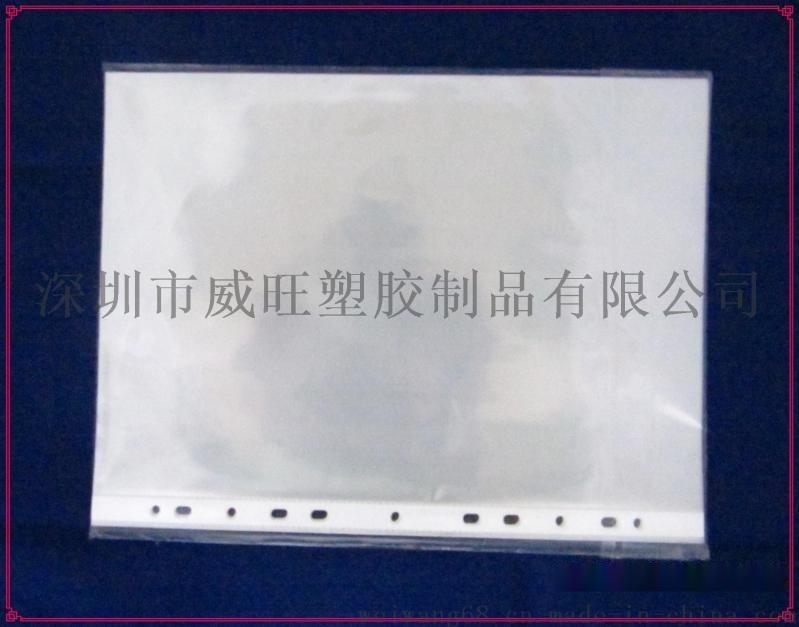 11孔白条袋 11孔活页袋 文件袋