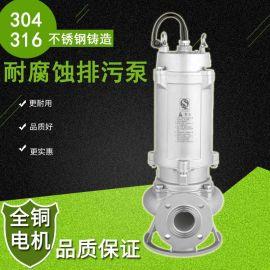 全铜电机水泵生活污水不锈钢耐腐蚀水泵