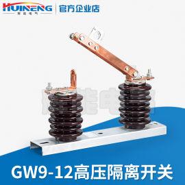 供应GW9-12型户外高压隔离开关
