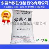 HIPS廣州石化660 HIPS 660 高抗衝擊聚苯乙烯
