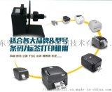 AITGM-A4标签回卷器_条码打印机卷纸器
