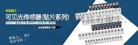 【XYC-PT0603DC-B1】【XYC-PT0805AC-B1】【XYC-PT1206AC-A8】【XYC-PT3528AC-A1】贴片光敏