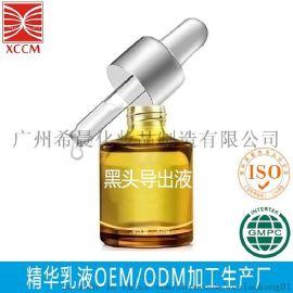 广州汇聚美去黑头导出液oem代加工扩张毛孔导出黑头精华液化妆品厂直销