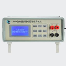 博飞电子供应QJ57T型液晶数显电阻智能测试仪