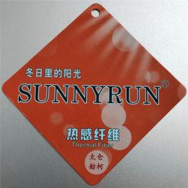 SUNNYRUN 、吸湿发热纤维、发热母粒