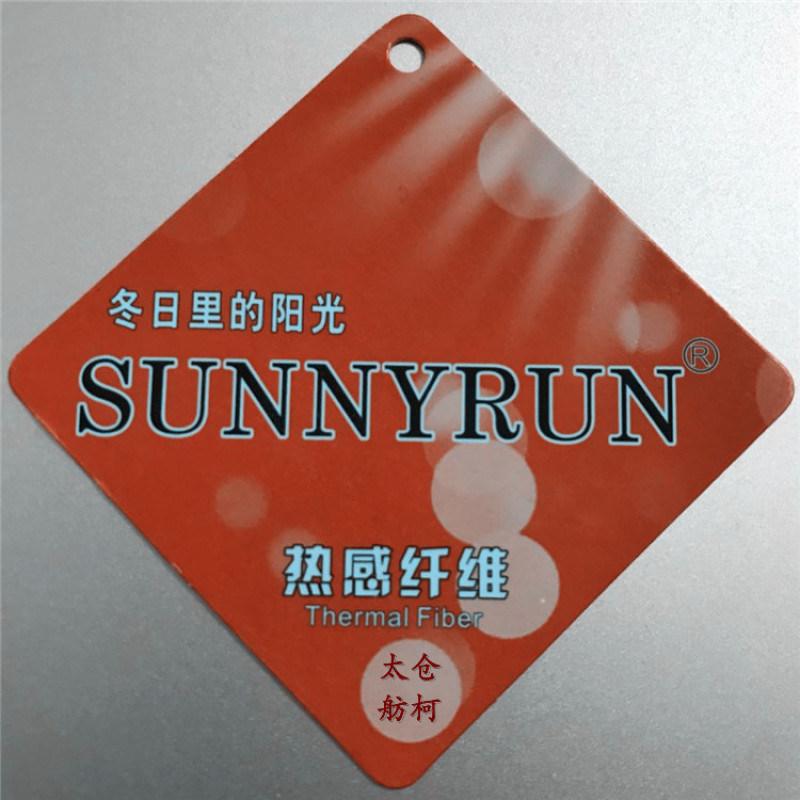 SUNNYRUN 、吸溼發熱纖維、發熱母粒