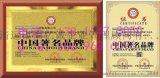 去哪办理中国著名品牌证书要求,费用
