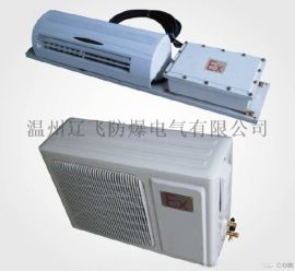 BBKT-50/Y防爆空调壁挂式防爆空调厂家
