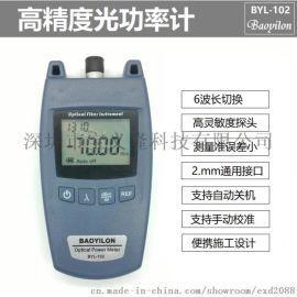 宝义隆光功率计 高精度BYL-102光衰测试仪