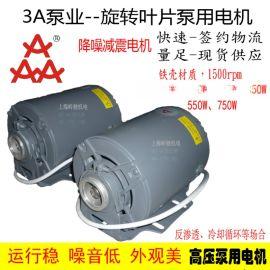 3A高压旋转叶片泵用铁壳减震电机马达