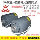 3A高壓旋轉葉片泵用鐵殼減震電機馬達