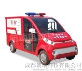 成都朗動電動消防車