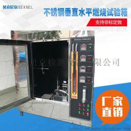 不锈钢垂直水平燃烧试验机东莞厂家直销供应