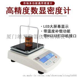 鑫雄发在线液体密度计石油柴油测试仪MDJ-300G