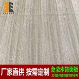 天然进口灰尼斯木饰面板材,家具建材板,uv涂装板