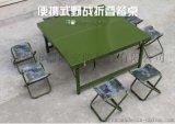 [鑫盾安防]戶外摺疊桌椅 批發軍綠色野戰摺疊桌椅材質參數