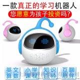 未來小七智慧機器人APP版早教機 兒童玩具語音對話