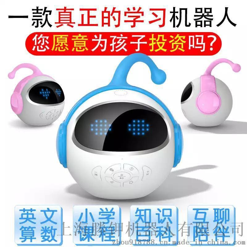 未来小七智能机器人APP版早教机 儿童玩具语音对话