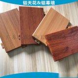 2毫米厚木紋鋁板的價格 3毫米厚氟碳木紋鋁單板廠家