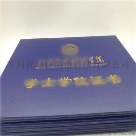 定制  燙金證書絨面證書印刷燙金證書外殼定制印刷