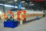 厂家直销厢式板框压滤机 870型厢式压滤机