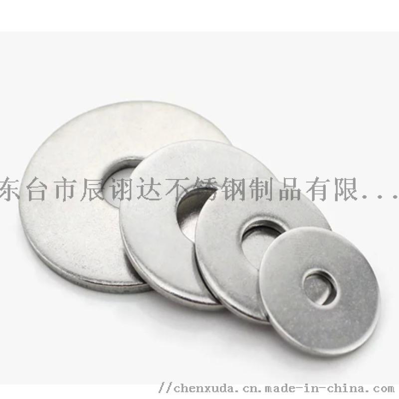201304316/2520不锈钢平垫加大平垫