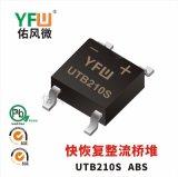 UTB210S ABS 2A贴片快恢复整流桥堆印字U210S 佑风微品牌