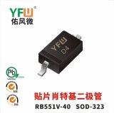 RB551V-40 SOD-323贴片肖特基二极管印字D4 佑风微品牌