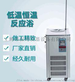 小型低温恒温反应浴(槽)5L